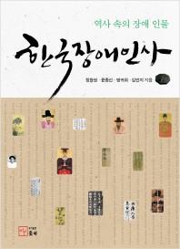 한국장애인사