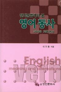 인지문법에서 본 영어동사 의미와 교체현상