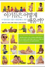 아기들은 어떻게 배울까 [초판]