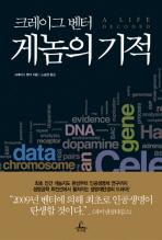 크레이그 벤터 게놈의 기적(양장본 HardCover)