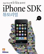 IPHONE SDK 튜토리얼