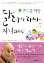 달라이 라마 자녀교육법 부모를 위한
