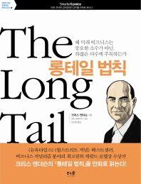 롱테일 법칙(만화로 읽는 경제경영 명저 시리즈 1)