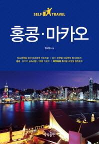 홍콩 마카오 셀프 트래블