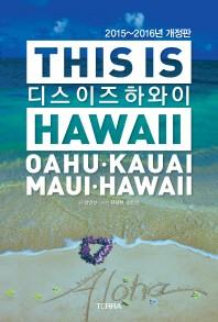 디스 이즈 하와이(This is Hawaii)(2015~2016년)