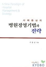 병원경영기법과 전략(사례중심의)