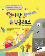 엄마랑 ENGLISH 뮤직클래스(우리아이 첫 영어수업 1년)(CD2장포함)(양장본 HardCover)
