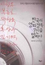 한국의 영화감독 7인을 말하다