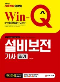 설비보전기사 필기 단기완성(2020)(Win-Q)