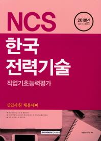 NCS 한국전력기술 직업기초능력평가(2018)(기쎈)