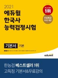 한국사능력검정시험 기본서 기본(4, 5, 6급)(2021)(에듀윌)