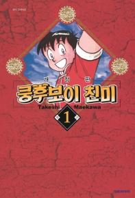 쿵후보이 친미. 1 -18완결 /전권 랩핑최상도서 - 개정판