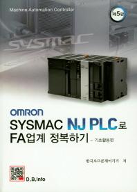 OMRON Sysmac NJ PLC로 FA업계 정복하기: 기초활용편(5판)