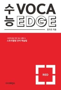 수능 보카 엣지 레드(Voca Edge Red)