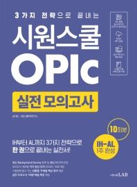 시원스쿨 오픽 실전 모의고사 10회