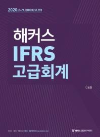 IFRS 고급회계(해커스)