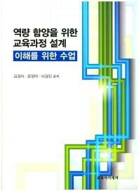 역량 함양을 위한 교육과정 설계(개정판)(양장본 HardCover)