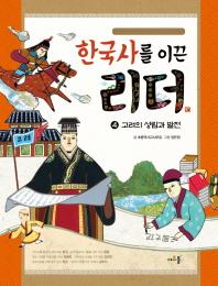 한국사를 이끈 리더. 4: 고려의 성립과 발전