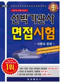 선박기관사 면접시험 이론과 문제(개정판)(해기사 시험 시리즈)