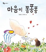마음이 퐁퐁퐁(바람그림책 57)(양장본 HardCover)