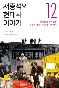 서중석의 현대사 이야기. 12: 반유신 민주화 운동, 김대중 납치와 인혁당 사법 살인