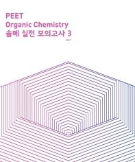 PEET Organic Chemistry 솔메 실전 모의고사. 3