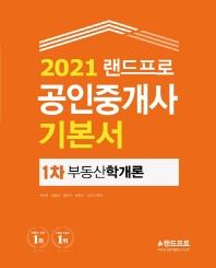 부동산학개론 기본서(공인중개사 1차)(2021)(랜드프로)