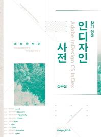 인디자인 사전 (2013 개정증보)