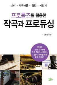 작곡과 프로듀싱