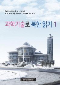 과학기술로 북한 읽기. 1