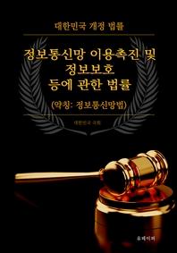 정보통신망 이용촉진 및 정보보호 등에 관한 법률 (약칭: 정보통신망법)