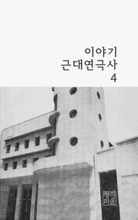 이야기 근대연극사  -조선연극협회시대의 연극