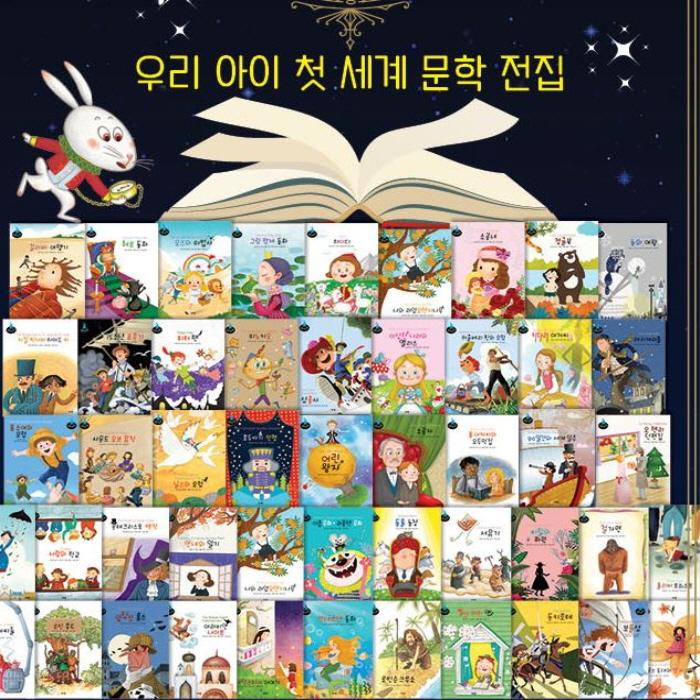 아람 명작문학  첫 세계문학전집  전48권