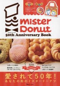 ミスタ-ド-ナツ50TH ANNIVERSARY BOOK