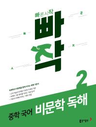 중학 국어 비문학 독해. 2(2020)(빠작)