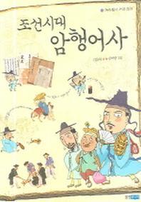 조선시대 암행어사(속속들이 우리 문화 1)