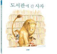 도서관에 간 사자(웅진주니어 빅북 1)