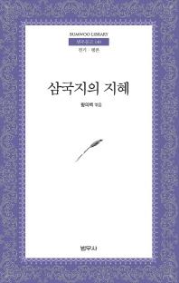 삼국지의 지혜(2판)(범우문고 140)