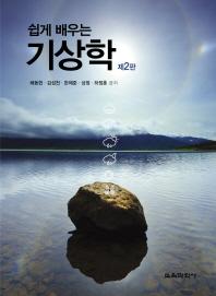기상학(쉽게 배우는)(2판)