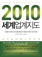 2010 세계업계지도