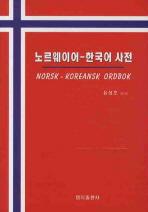 노르웨이어: 한국어 사전
