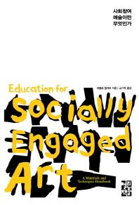 사회 참여 예술이란 무엇인가(양장본 HardCover)