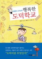 행복한 도덕학교 [김영사/1-630239]