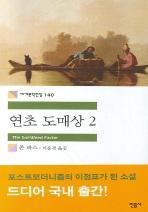연초 도매상. 2(세계문학전집 140)