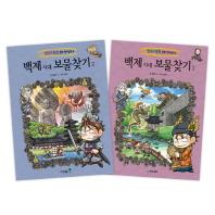 백제 시대 보물찾기 세트(한국사 탐험 만화 역사상식)(전2권)