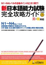 신일본어능력시험 완전 공략 가이드(CD1장포함)