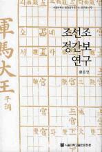 조선조 정간보 연구(서울대학교 동양음악연구소 연구총서 5)(양장본 HardCover)
