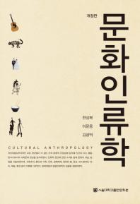 문화인류학(개정판)(반양장)
