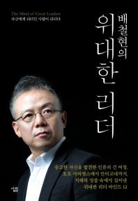 배철현의 위대한 리더(양장본 HardCover)