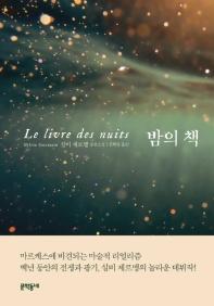 밤의 책(양장본 HardCover)